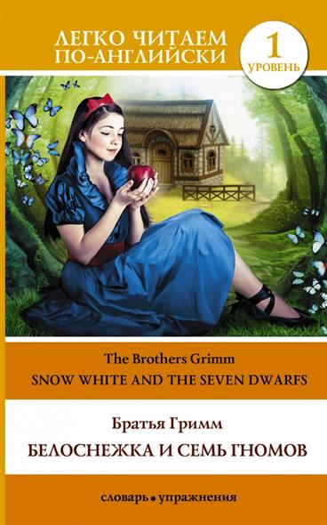 Белоснежка и семь гномов = Snow White and seven dwarfs. 1 уровень