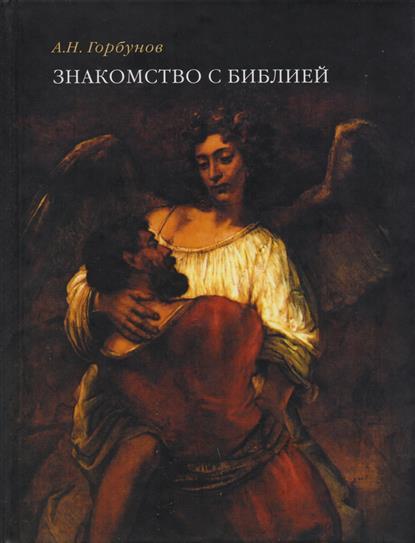 Горбунов А. Знакомство с Библией