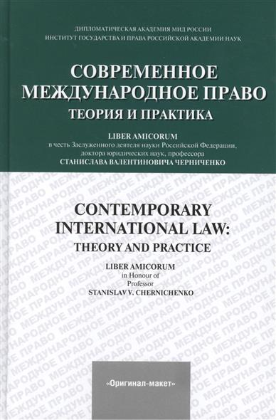 Ашавский Б. (ред.) Современное международное право: теория и практика = Contemporary International Law: Theory and Practice 2016 new cute portable cartoon bag change case plush purse handbag girls cute goody animal round coin change wallet wholesale