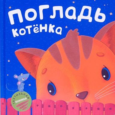 Романова М. Погладь котенка