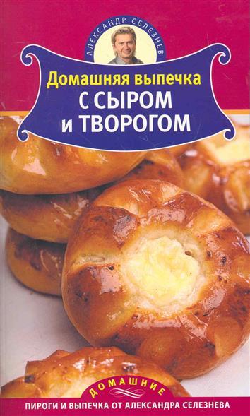 Домашняя выпечка с сыром и творогом