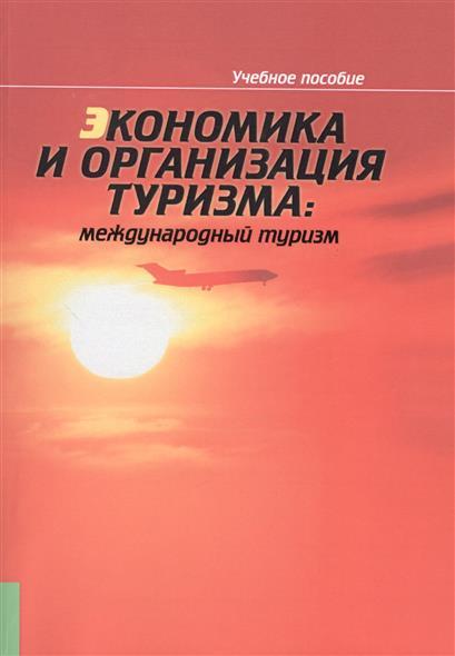 Экономика и организация туризма: международный туризм. Учебное пособие. Четвертое издание, исправленное и дополненное