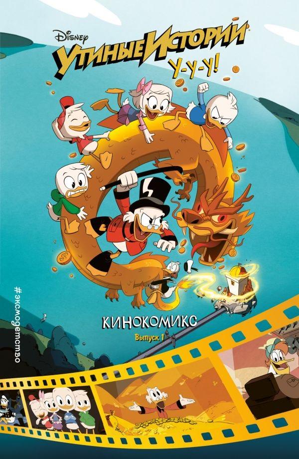 Утиные истории Кинокомикс Выпуск 1