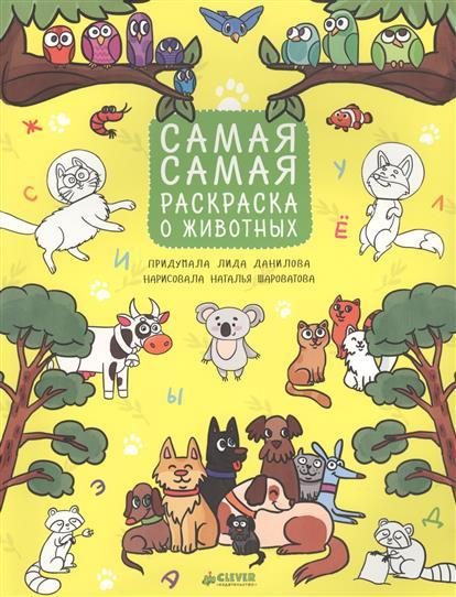 Данилова Л. Самая-самая раскраска о животных данилова л самая лучшая раскраска для мальчиков