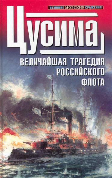 1905 Цусима Величайшая трагедия Российского флота