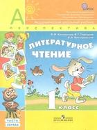 Литературное чтение. 1 класс. Учебник для учащихся общеобразовательных учреждений. В 2-х частях (комплект из 2-х книг в упаковке)