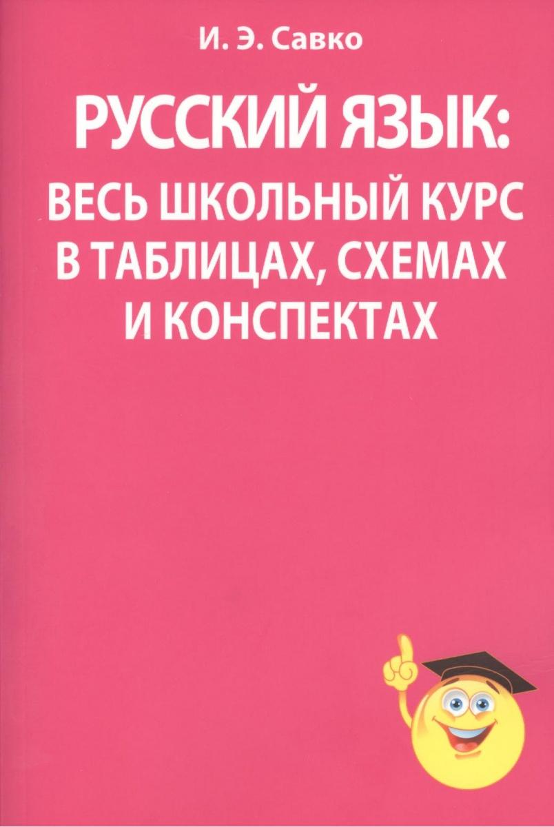 купить Савко И. Русский язык: весь школьный курс в таблицах, схемах и конспектах по цене 258 рублей
