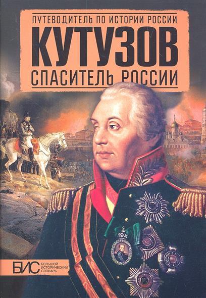 Кутузов Спаситель России