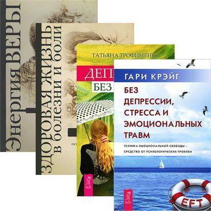 Без депрессии + Здоровая жизнь + Энергия веры + Депрессия без правил (комплект из 4 книг)