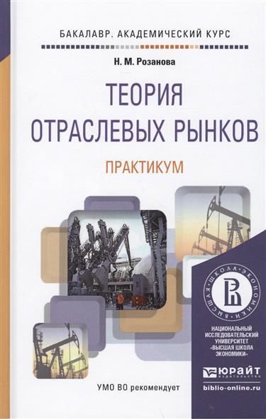 Теория отраслевых рынков. Практикум. Учебное пособие для академического бакалавриата