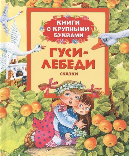 Рябченко В. (ред.) Гуси-лебеди. Сказки