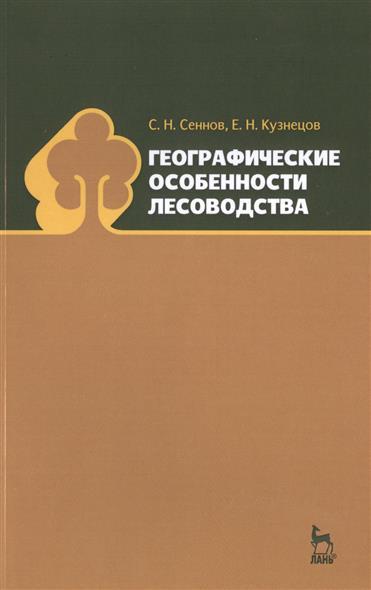 Сеннов С., Кузнецов Е. Географические особенности лесоводства