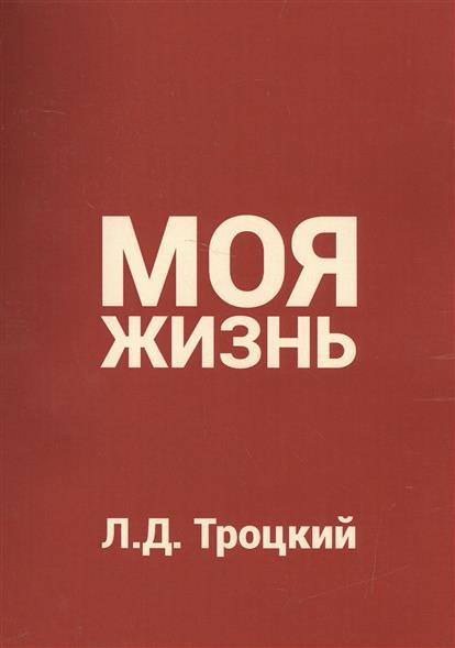 Троцкий Л. Моя жизнь коровин константин алексеевич моя жизнь