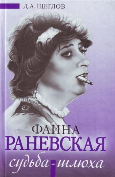 Щеглов Д. Фаина Раневская Судьба-шлюха