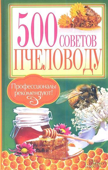 Крылов П. (сост.) 500 советов пчеловоду 500 советов любителю мастерить