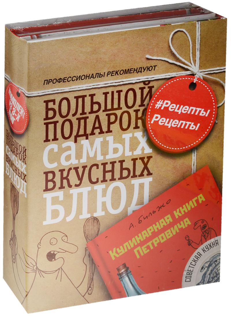 Бильжо А. Большой подарок самых вкусных блюд. #Рецепты Рецепты (комплект из 3 книг)