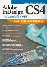 Левковец Л.Б. Adobe InDesign CS4 Базовый курс на примерах елистратов ф м пер adobe dreamweaver cs4 офиц учебный курс