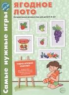 Ягодное лото. Учебно-игровой комплект. Интерактивные речевые игры для детей 5-8 лет