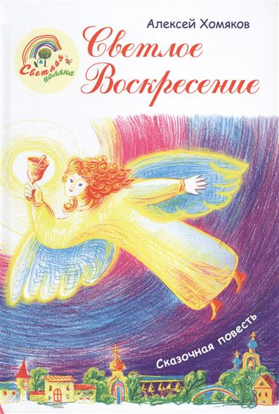 Хомяков А.: Светлое Воскресение. Пересказ повести Ч. Диккенса