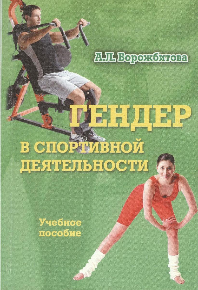 Ворожбитова А. Гендер в спортивной деятельности. Учебное пособие