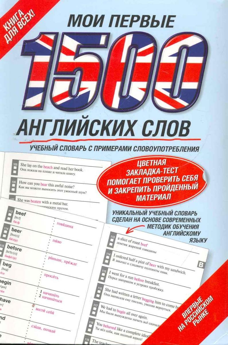 Мои первые 1500 английских слов Учебный словарь… мои первые 500 немецких слов учебный словарь