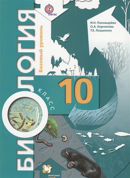 Биология. 10 класс. Базовый уровень. Учебник для учащихся общеобразовательных организаций