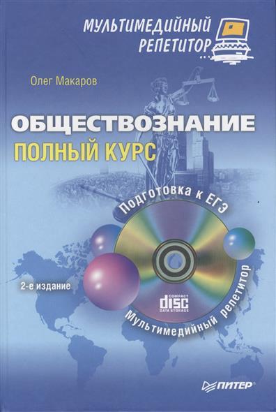 Обществознание. Полный курс (+CD). 2-е издание