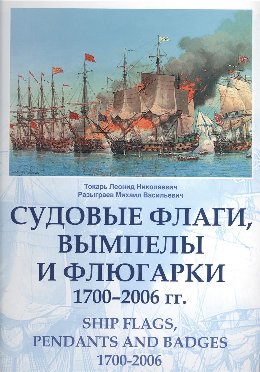 Токарь Л., Разыграев М. Судовые флаги, вымпелы и флюгарки 1700-2006 гг.
