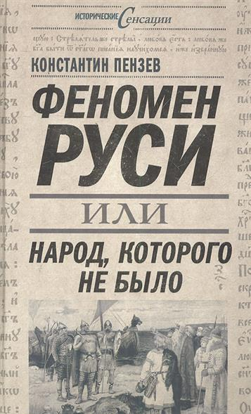 Феномен Руси или Народ которого не было