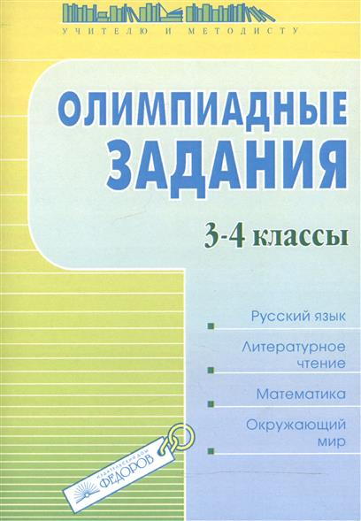Олимпиадные задания. 3-4 классы. Русский язык. Литературное чтение. Математика. Окружающий мир