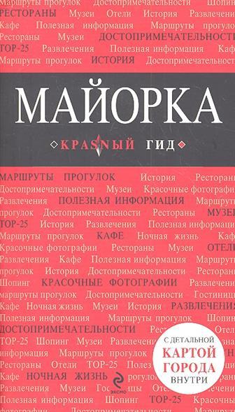 Усольцева О. (ред.) Майорка