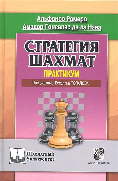 Ромеро А., Нава А. Стратегия шахмат Практикум славин и практикум стратегия расчет эндшпиль
