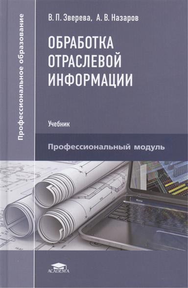 Обработка отраслевой информации. Учебник от Читай-город