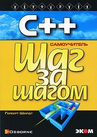 Шилдт Г. C++ для начинающих шилдт герберт java 8 руководство для начинающих 6 е изд