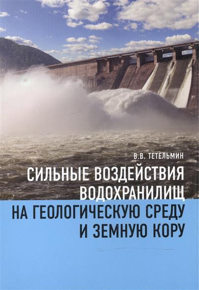 Тетельмин В.: Сильные воздействия водохранилищ на геологическую среду и земную кору
