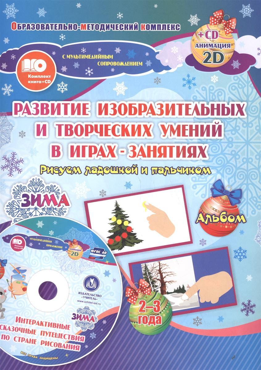 Кудрявцева Е.: Развитие изобразительных и творческих умений