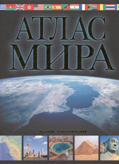 Юрьева М. Атлас мира. Обзорно-географический