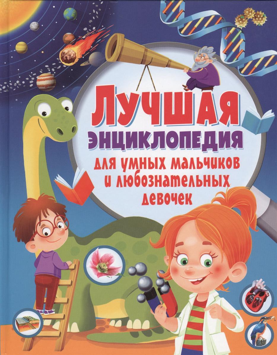 Скиба Т. Лучшая энциклопедия для умных мальчиков и любознательных девочек