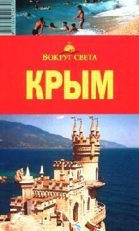 Грачева С. Путеводитель Крым ISBN: 598652022X