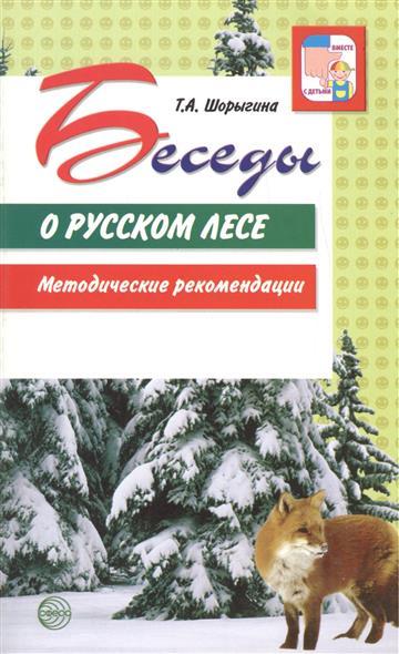 Шорыгина Т. Беседы о русском лесе Метод. рекомендации