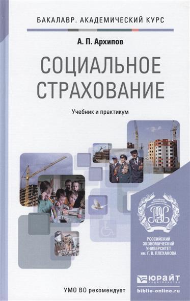 Социальное страхование: здоровье, пенсии, профессиональные риски. Учебник и практикум для академического бакалавриата