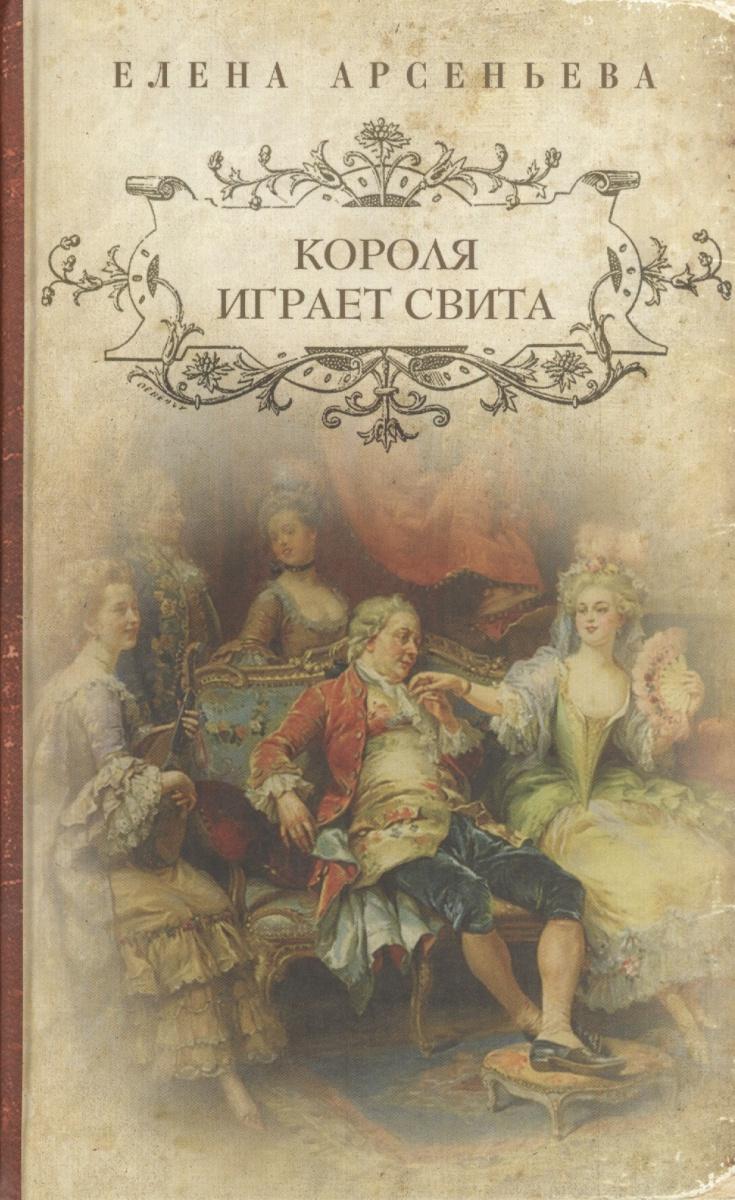 Арсеньева Е. Короля играет свита ISBN: 9785699654260 арсеньева е никарета святилище любви роман isbn 9785699771462