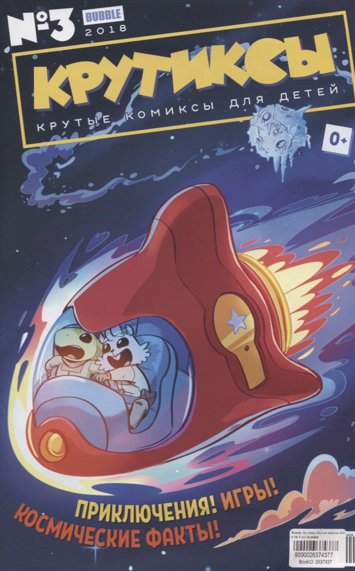 Крутиксы. Крутые комиксы для детей. № 3