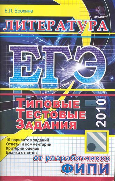 ЕГЭ 2010 Литература Типовые тест. задания