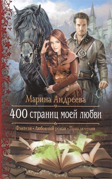 Андреева М. 400 страниц моей любви талисман моей любви