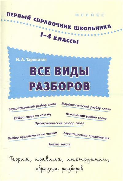 Таровитая И. Все виды разборов. 1-4 классы. Теория, правила, инструкции, образцы разборов ISBN: 9785222265321