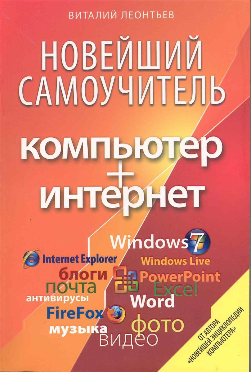 Леонтьев В. Новейший самоучитель Компьютер+Интернет цена