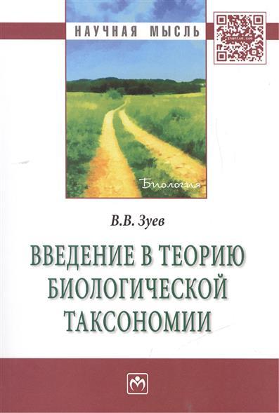Зуев В. Введение в теорию биологической таксономии. Монография владимир зуев вертикальные провода