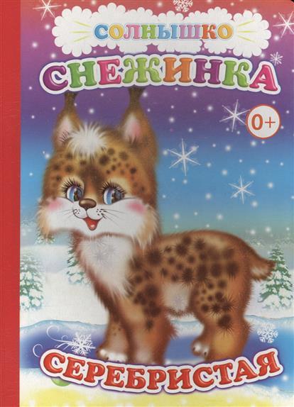 Чистякова М. Снежинка серебристая чистякова м я считаю