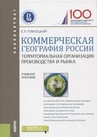 Коммерческая география России. Территориальная организация производства и рынка